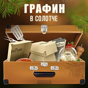 кафе Графин в Солотче