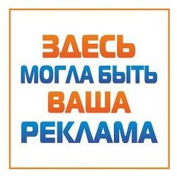 Реклама на сайте Рязань